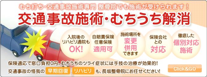 梅田・中津駅 だるま整骨院(だるまスポーツ整体院併設)の交通事故施術