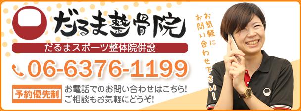 大阪市北区梅田・中津だるま整骨院の電話番号:06-6376-1199