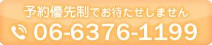 大阪市北区中津・梅田 だるま整骨院(だるまスポーツ整体院併設)の電話番号:06-6376-1199
