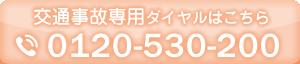大阪市北区中津・梅田 だるま整骨院(だるまスポーツ整体院併設)の交通事故専用ダイヤル:0120-530-200
