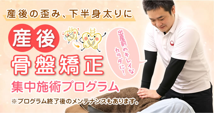 産後の歪み、下半身太りに産後骨盤矯正、集中施術プログラム