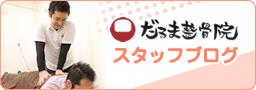 大阪市北区中津・梅田 だるま整骨院スタッフブログ