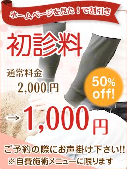 ホームページを見た!で大阪市北区梅田・中津 だるま整骨院の初診料が50%割り引き!