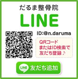 大阪市北区中津・梅田 だるま整骨院LINE@