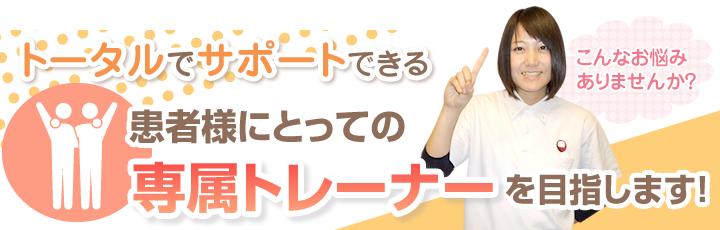大阪市北区中津・梅田 だるま整骨院(だるまスポーツ整体院併設)は、患者様にとっての専属トレーナーを目指します!