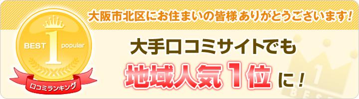 大阪市北区中津・梅田 だるま整骨院(だるまスポーツ整体院併設)は大手口コミサイトで地域人気1位に!