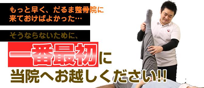 一番最初に梅田・中津駅 だるま整骨院へお越しください!