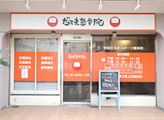 中津駅 だるま整骨院(だるまスポーツ整体院併設)の外観