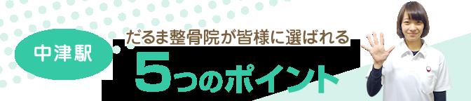 中津駅 だるま整骨院(だるまスポーツ整体院併設)が選ばれる5つのポイント