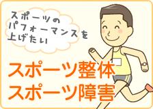 中津駅 だるま整骨院(だるまスポーツ整体院併設)のスポーツ整体・スポーツ障害施術