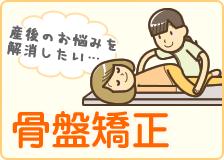 中津駅 だるま整骨院(だるまスポーツ整体院併設)の骨盤矯正