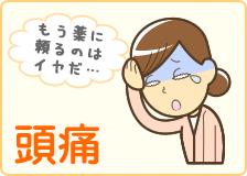 大阪市北区中津・梅田 だるま整骨院(だるまスポーツ整体院併設)の頭痛施術