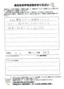 梅田駅徒歩圏内中津だるま整骨院のスポーツ整体の40代男性の声