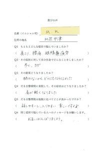梅田駅徒歩圏内中津だるま整骨院マッサージ肩こり改善の女性