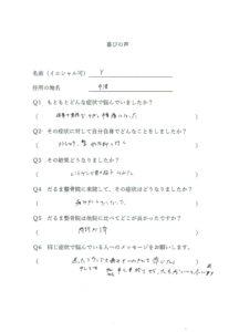 梅田駅徒歩圏内中津だるま整骨院のスポーツ障害10代中学生の声