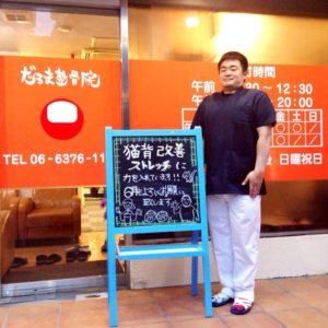 梅田で交通事故による肩こりやむちうちのマッサージなら中津のだるま整骨院