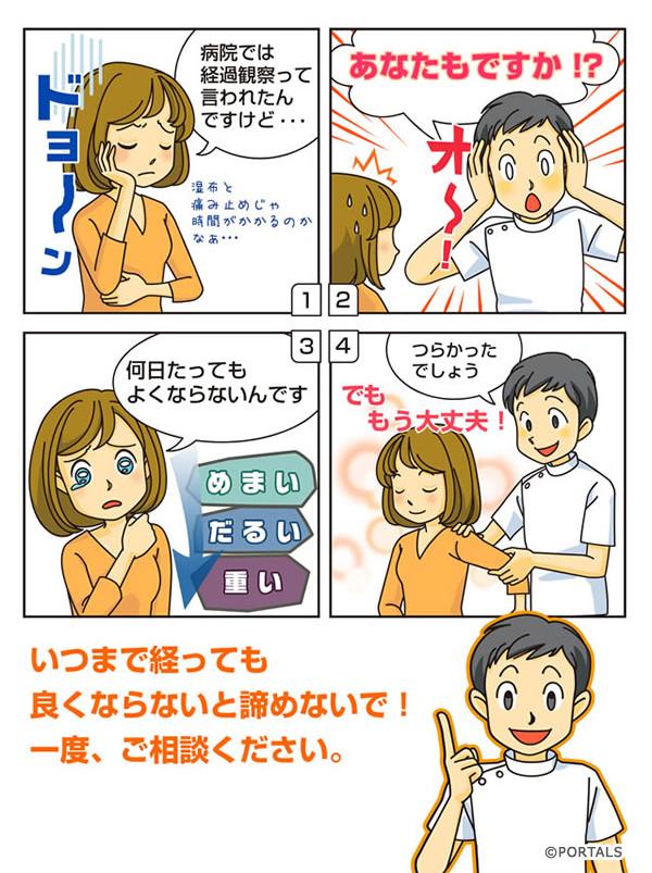 梅田で交通事故後の肩こりの悩みなら中津のだるま整骨院